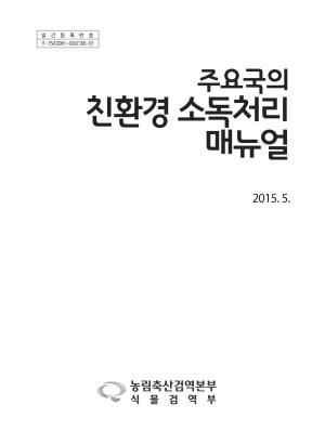 주요국의 친환경 소독처리 매뉴얼