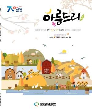 [2015]농림축산검역 정보지 아름드리 16호