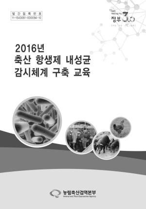 (2016)축산 항생제 내성균 감시체계 구축 교육