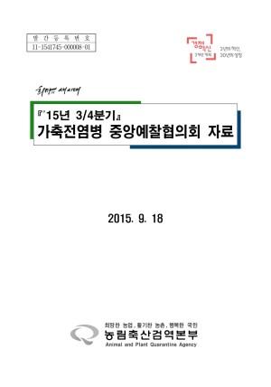 '15년 3/4분기 가축전염병중앙예찰협의회 자료