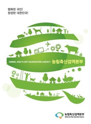 [2014]농림축산검역본부 국문브로셔