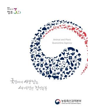 [2016]농림축산검역본부 국문브로셔