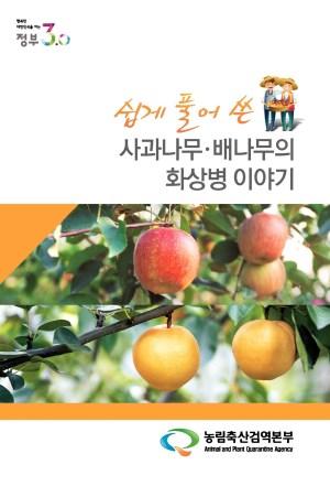 사과나무 배나무 화상병 이야기