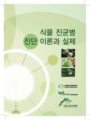 식물 진균병 진단이론과 실제