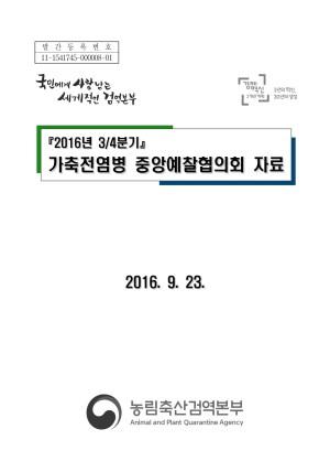 '16년 3/4분기 가축전염병중앙예찰협의회 자료