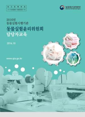 (2016년도 동물실험시행기관) 동물실험윤리위원회 담당자 교육 2016.10