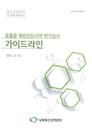 동물용 체외진단시약 허가심사 가이드라인(2015.12.10)
