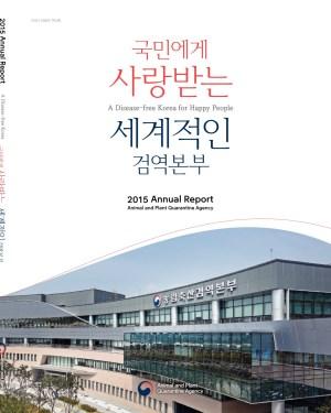 2015 농림축산검역본부 영문연보
