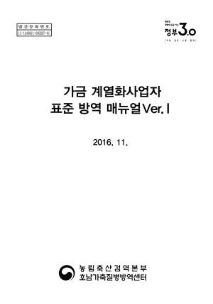 가금 계열화사업자 표준 방역 매뉴얼 Ver.Ⅰ