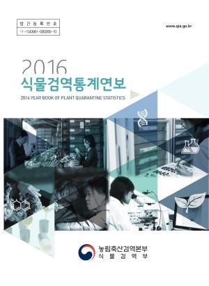 2016 식물검역통계연보