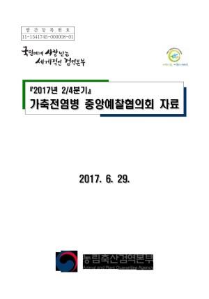 '17년 2/4분기 가축전염병중앙예찰협의회