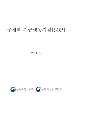 구제역 긴급행동지침 SOP 2017.6