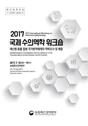 2017년 국제 수의역학 워크숍: 재난형 동물 질병 국가방역체계의 역학조사 및 예찰