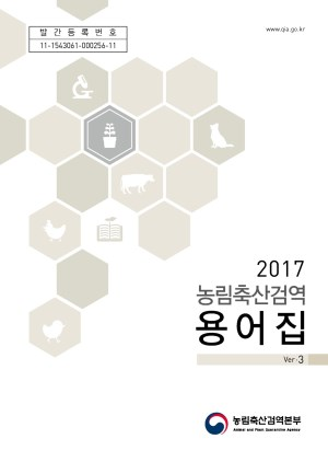 2017 농림축산검역 용어집 ver.3
