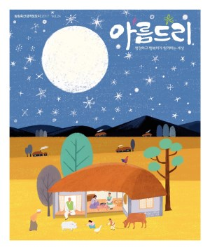 [2017]농림축산검역 정보지 아름드리 24호