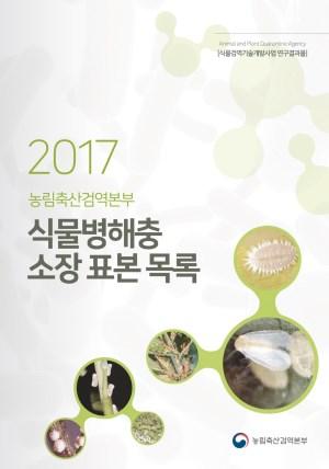 2017년도 농림축산검역본부 식물병해충 소장 표본 목록