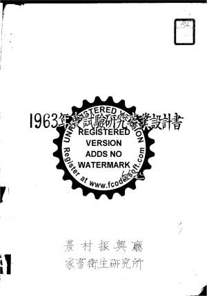 (1963)시험연구사업설계서