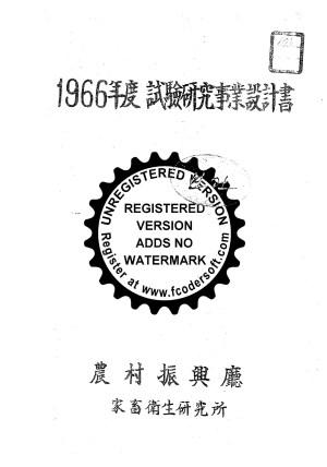 (1966)시험연구사업설계서