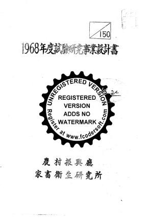 (1968)시험연구사업설계서