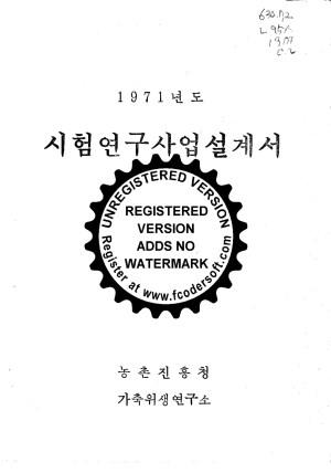 (1971)시험연구사업설계서