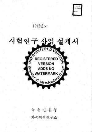 (1972)시험연구사업설계서