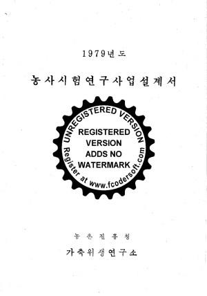 (1979)농사시험연구사업설계서