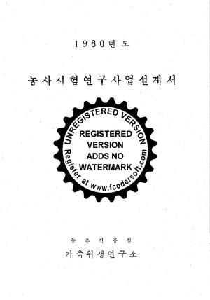 (1980)농사시험연구사업설계서