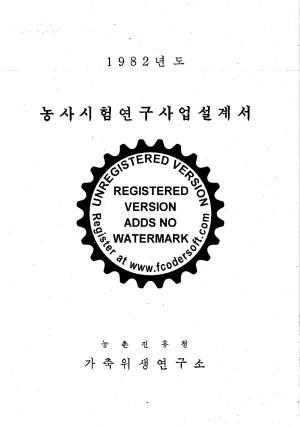 (1982)농사시험연구사업설계서