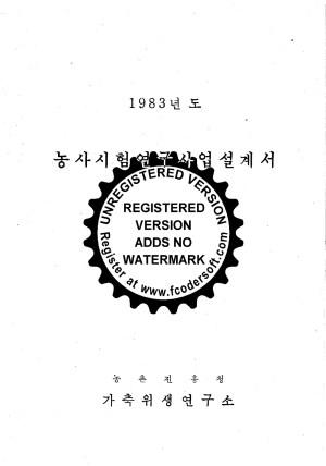 (1983)농사시험연구사업설계서