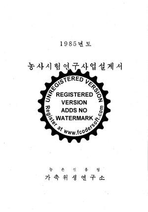 (1985)농사시험연구사업설계서