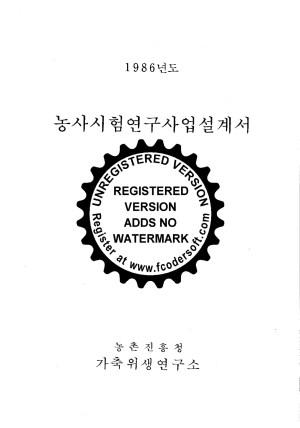 (1986)농사시험연구사업설계서