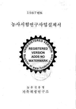 (1987)농사시험연구사업설계서