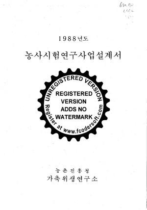 (1988)농사시험연구사업설계서