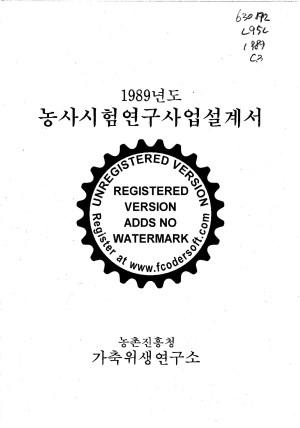 (1989)농사시험연구사업설계서