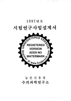 (1997)시험연구사업설계서
