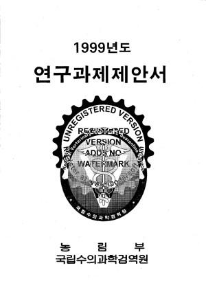 (1999)연구과제제안서