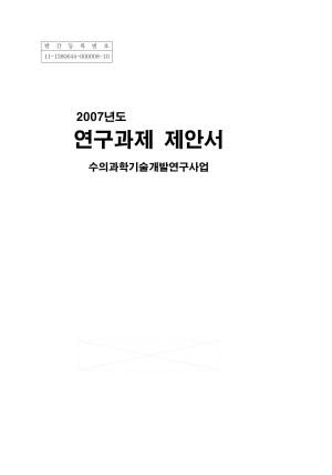 (2007)연구과제제안서