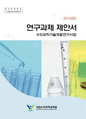 (2011)연구과제제안서
