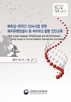 베트남-한국간 ODA사업 관련 돼지유행성설사 등 바이러스질병 진단교육