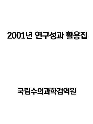 2001 연구성과 활용집