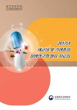 (2017년) 세균성 및 기생충성 질병연구회 발표 자료집