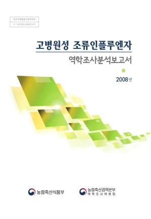 (2008년) 고병원성 조류인플루엔자 역학조사분석보고서