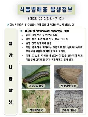 (2015년 8호) 식물병해충 발생정보