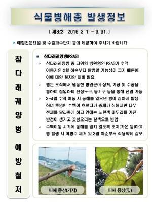 (2016년 3호) 식물병해충 발생정보