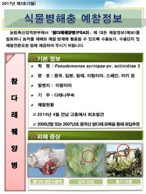 (2017년 3호) 식물병해충 발생정보