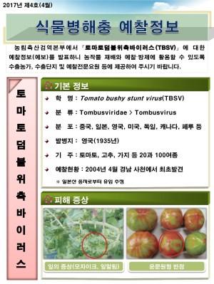 (2017년 4호) 식물병해충 발생정보