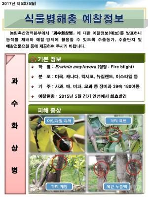 (2017년 5호) 식물병해충 발생정보