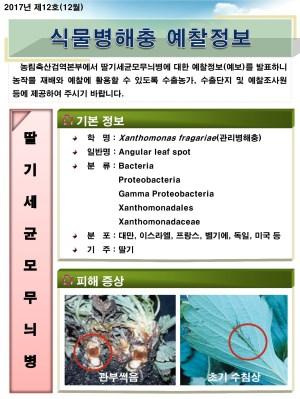 (2017년 12호) 식물병해충 발생정보