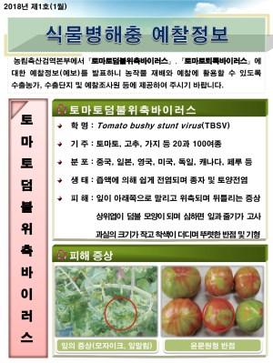 (2018년 1호) 식물병해충 발생정보