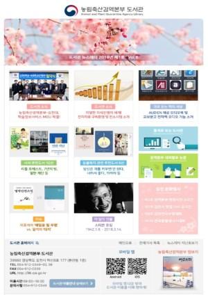 농림축산검역본부 도서관 뉴스레터 2018-1호(vol.6)